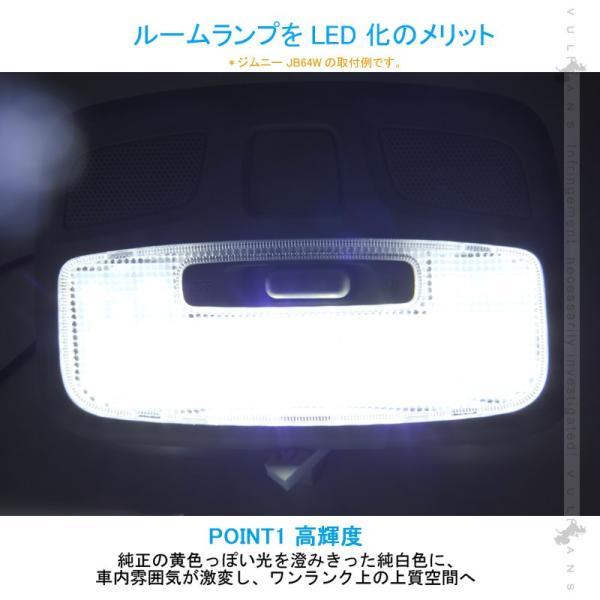 新型 NBOX N-BOX JF3/4 LED ルームランプ 57連SMD 取付工具付 4点セット 室内灯 ルーム球 内装パーツ カスタム エアロ ホワイト Nボックス エヌボックス ホンダ|vulcans|03