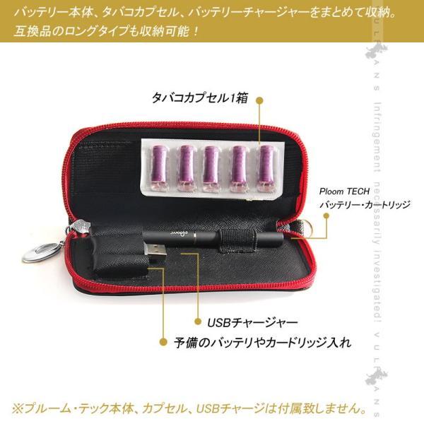 新型 プルームテック ケース Ploom TECH ケース ブラックxレッド PU レザー コンパクト 手帳型 USBチャージャー カートリッジ カプセル 収納ケース カバー|vulcans|04