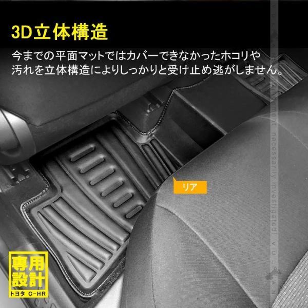 トヨタ C-HR CHR フロント+リア 立体 フロアマット 3枚 ガソリン車 消臭・抗菌効果 内装 パーツ カスタム エアロ アクセサリー インテリアパネル カー用品|vulcans|04