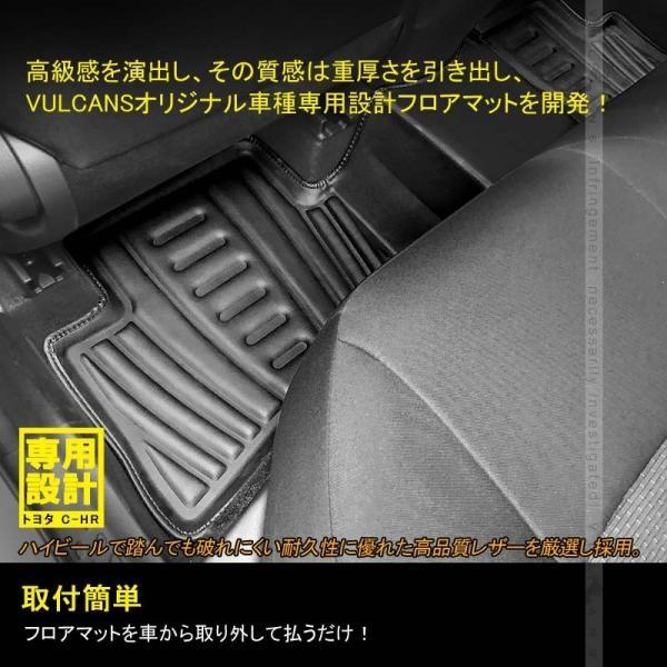 トヨタ C-HR CHR フロント+リア 立体 フロアマット 3枚 ガソリン車 消臭・抗菌効果 内装 パーツ カスタム エアロ アクセサリー インテリアパネル カー用品|vulcans|10