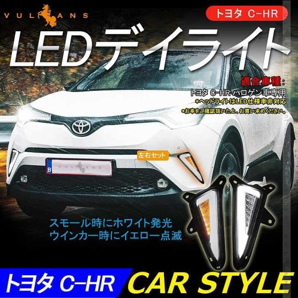 COB LEDデイライト ウインカーに連動 取説付 C-HR ハロゲン車専用 LEDランプ CHR 電装 用品 外装 パーツ カスタム エアロ アクセサリー chr c-hr カー用品