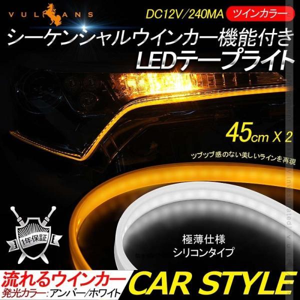 シーケンシャルウインカー LEDテープライト 流れるウインカー 45cm 2本 電流逆流防止機能付 アンバー/ホワイト ツインカラー シリコン カット可 デイライト|vulcans