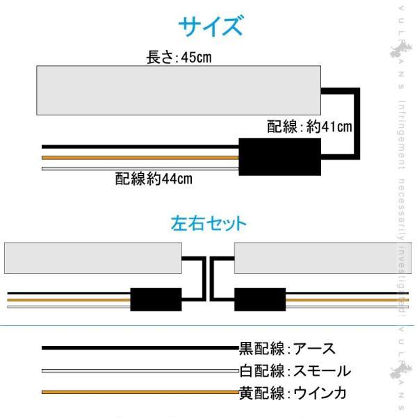 シーケンシャルウインカー LEDテープライト 流れるウインカー 45cm 2本 電流逆流防止機能付 アンバー/ホワイト ツインカラー シリコン カット可 デイライト|vulcans|11