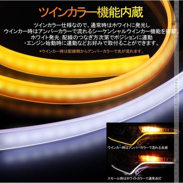 シーケンシャルウインカー LEDテープライト 流れるウインカー 45cm 2本 電流逆流防止機能付 アンバー/ホワイト ツインカラー シリコン カット可 デイライト|vulcans|05