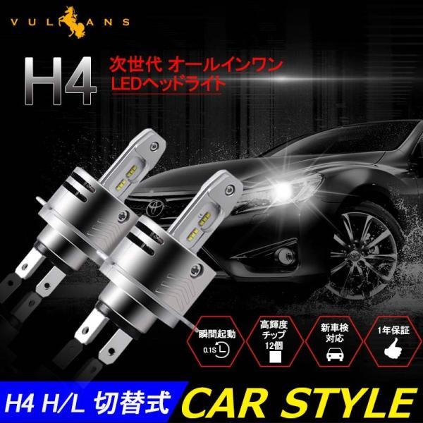 LEDヘッドライト H4 H/L 切替式 新車検対応 1年保証 次世代 オールインワン 一体型 30W×2 6000LM ワンタッチ 瞬間起動 過電圧・定電流回路