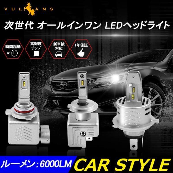 LEDヘッドライト H4 H/L H1 H7 H8/H11/H16 HB3/9005 HB4/9006 HIR2/9012 新車検対応 1年保証 オールインワン 30W×2 6000LM ワンタッチ 定電流回路