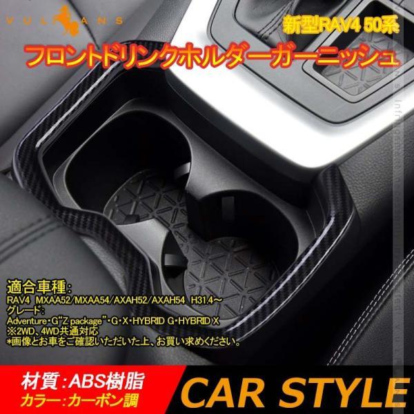 新型RAV4 50系 フロントドリンクホルダーガーニッシュ カップホルダー 1PCS カーボン調 インテリアパネル 内装 パーツ アクセサリー カスタム 用品