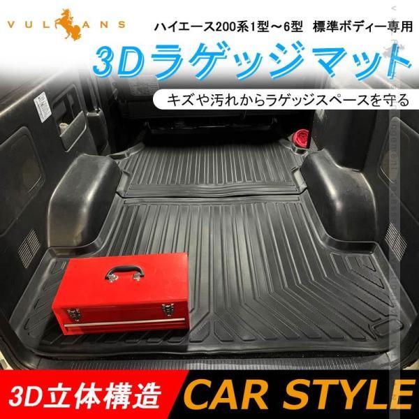 ハイエース 200系 4型 標準車用 3Dラゲッジマット 2PCS カーゴマット フロアマット トランク マット TPV素材 防汚 荷室 防水 カスタム パーツ 内装|vulcans