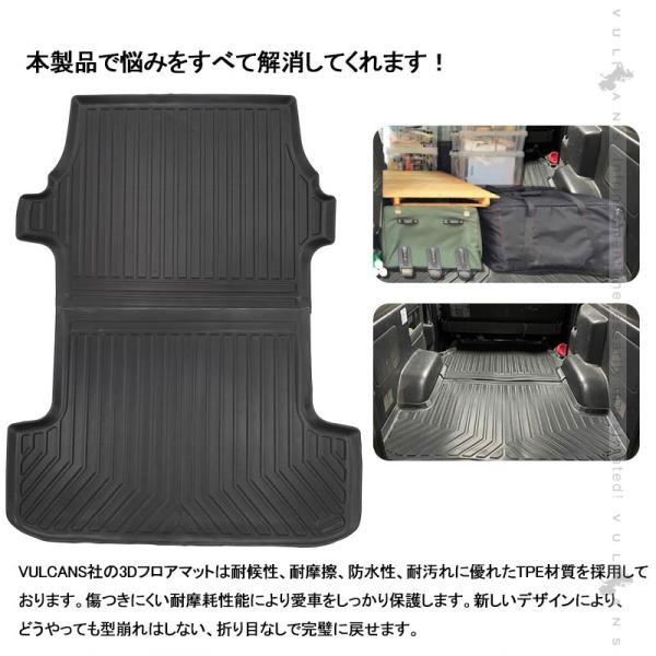 ハイエース 200系 4型 標準車用 3Dラゲッジマット 2PCS カーゴマット フロアマット トランク マット TPV素材 防汚 荷室 防水 カスタム パーツ 内装|vulcans|04