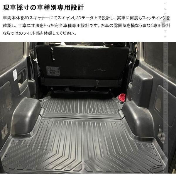 ハイエース 200系 4型 標準車用 3Dラゲッジマット 2PCS カーゴマット フロアマット トランク マット TPV素材 防汚 荷室 防水 カスタム パーツ 内装|vulcans|07
