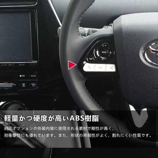 プリウス50系 ステアリングスイッチパネル スイッチありタイプ インテリアパネル 3D立体パネル ウッドパネル ピアノブラック 3枚 内装 パーツ ドレスアップ|vulcans|07