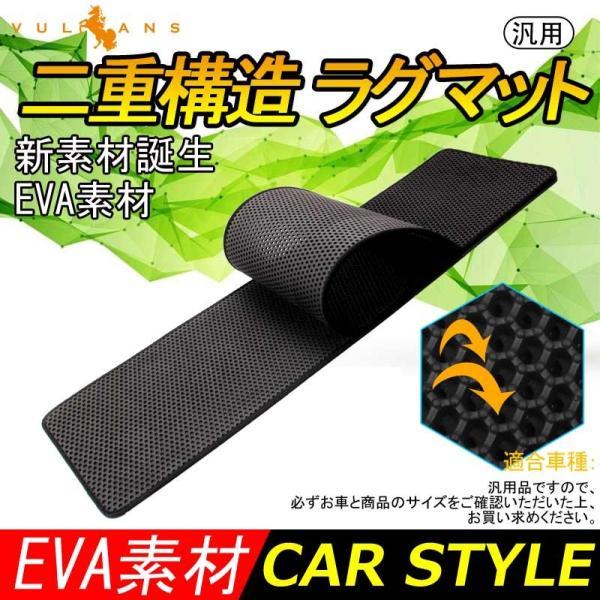 汎用 セカンドラグマット EVA素材 2列目 120CM×40CM 汚れ防止 カー用品 スライドレール カーマット フロアマット 車用品 内装 パーツ NBOX ヴォクシー80系|vulcans