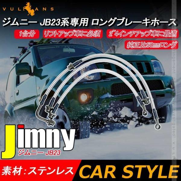 ジムニー JB23系専用 ロングブレーキホース 1台分 3本セット ステンレス製 リフトアップ車に必須 2~4インチアップ車に最適 純正比50mmロング JIMNY