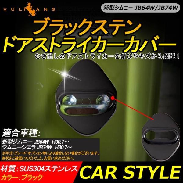 新型ジムニー JB64W/JB74W ブラックステン ドアストライカーカバー 2PCS ドアロックカバー メッキ カスタム パーツ 内装アクセサリー 汚れ 錆防止 JIMNY
