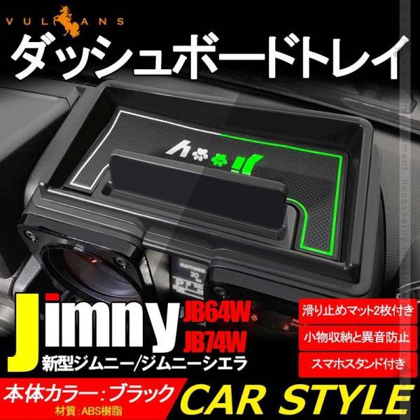 新型ジムニー JB64W/JB74W ダッシュボード トレイ ゴムマット2枚付き オンダッシュトレイ 収納 小物入れ スマホスタンド カスタム 内装 パーツ アクセサリー