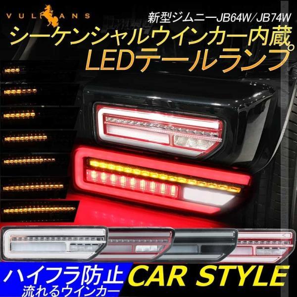 新型ジムニーJB64W/JB74W シーケンシャルウインカー内蔵 LEDテールランプ 流れるウインカー オープンランニング バック テール ブレーキランプ パーツ|vulcans
