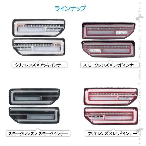新型ジムニーJB64W/JB74W シーケンシャルウインカー内蔵 LEDテールランプ 流れるウインカー オープンランニング バック テール ブレーキランプ パーツ|vulcans|03