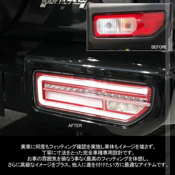 新型ジムニーJB64W/JB74W シーケンシャルウインカー内蔵 LEDテールランプ 流れるウインカー オープンランニング バック テール ブレーキランプ パーツ|vulcans|08