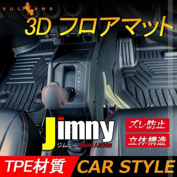 新型ジムニー JB64W/JB74W AT車 3D フロアマット TPO ズレ防止 フロント+リア 消臭・抗菌効果 内装 パーツ カスタム エアロ アクセサリー インテリアパネル