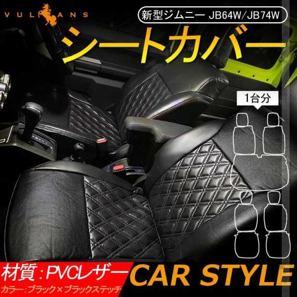 新型ジムニー JB64W/JB74W シートカバー 1台分 ブラック×ブラックステッチ 2列目背もたれ5:5分割用 内装 パーツ カスタム カーシート ペット 防水 JIMNY