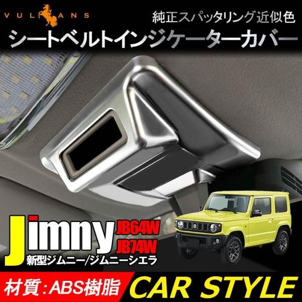 新型ジムニーJB64W/JB74W オーバーヘッド シートベルトインジケーターカバー 1PCS 純正スパッタリング近似色 インテリアパネル カスタム 内装 パーツ 用品