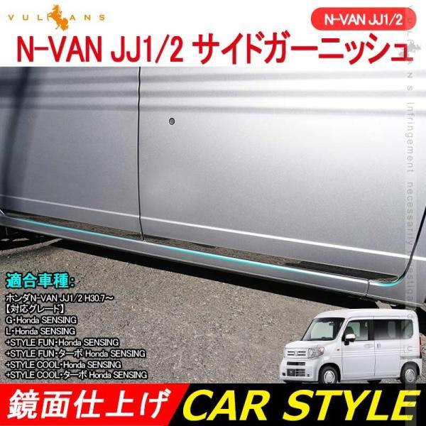 N-VAN JJ1/2 サイドガーニッシュ 4PCS SUS304ステンレス ドアモール サイドモール ドアパネル 外装 パーツ アクセサリー カスタム NVAN