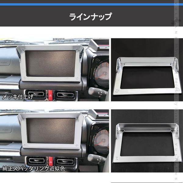 新型ジムニー JB64W ジムニーシエラJB74 7インチ用 ナビパネル カバー 選べる 1PCS 5色 インテリアパネル 内装 パーツ アクセサリー カスタム 用品|vulcans|03