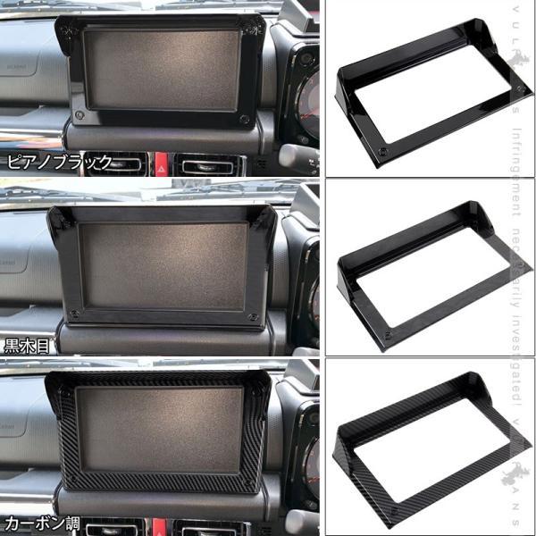 新型ジムニー JB64W ジムニーシエラJB74 7インチ用 ナビパネル カバー 選べる 1PCS 5色 インテリアパネル 内装 パーツ アクセサリー カスタム 用品|vulcans|04