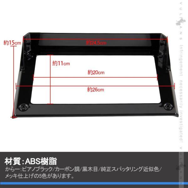新型ジムニー JB64W ジムニーシエラJB74 7インチ用 ナビパネル カバー 選べる 1PCS 5色 インテリアパネル 内装 パーツ アクセサリー カスタム 用品|vulcans|05