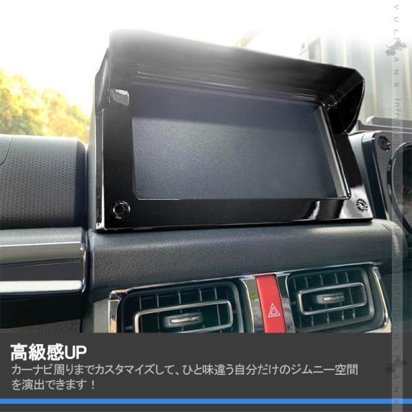 新型ジムニー JB64W ジムニーシエラJB74 7インチ用 ナビパネル カバー 選べる 1PCS 5色 インテリアパネル 内装 パーツ アクセサリー カスタム 用品|vulcans|06