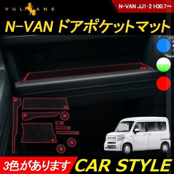 N-VAN JJ1・2 ドアポケットマット 蓄光色/ブルー/レッド 選べる3色 インテリアマット 滑り止めマット 内装 パーツ アクセサリー ゴムマット Nバン NVAN
