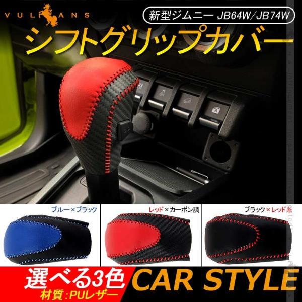 新型ジムニー JB64W/JB74W AT車 シフトグリップカバー 選べる3色 シフトノブカバー PUレザー 防臭 取付簡単 内装 アクセサリー パーツ インテリアパネル