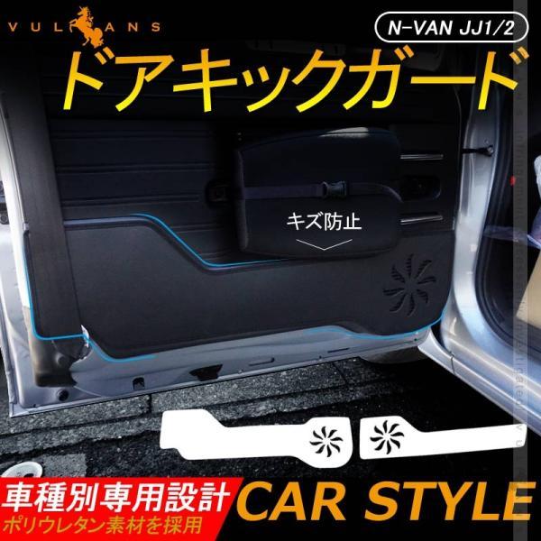 N-VAN JJ1/2 ドアキックガード ドアパネル ドアプロテクター 保護 内装 パーツ エアロ アクセサリー カスタム プロテクター キズ防止 アンダーカバー NVAN