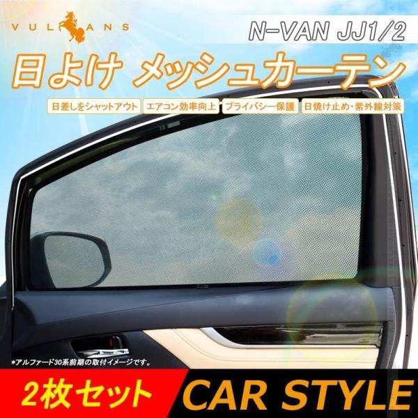 N-VAN JJ1/2 メッシュカーテン 日よけ フロントドア インテリアカーテン 遮光カーテン 紫外線 UVカット 2枚set 内装品 換気 車用