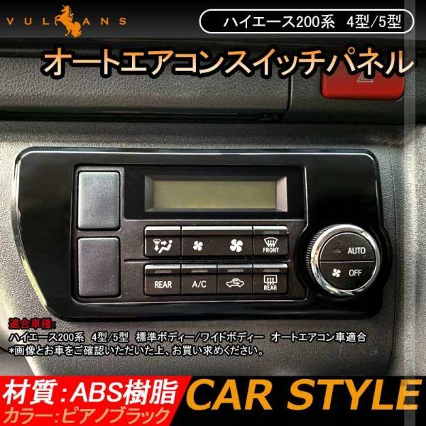 ハイエース200系 4型/5型 標準ボディー/ワイドボディー オートエアコンスイッチパネル ピアノブラック 内装 パーツ インテリアパネル カスタム エアロ
