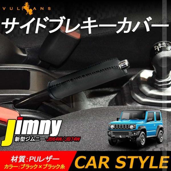 新型ジムニー JB64W/JB74W サイドブレキーカバー 1PCS ブラック×ブラック糸 内装 パーツ アクセサリー カスタム 用品 シエラ JIMNY