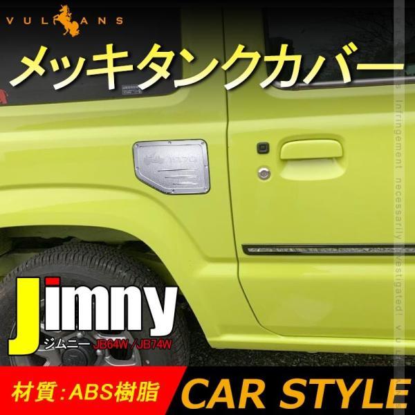 新型ジムニー JB64W シエラ JB74W タンクカバー ガソリンタンクカバー フューエルリッドカバー ガーニッシュ カスタム ドレスアップ メッキ パーツ 外装 給油口