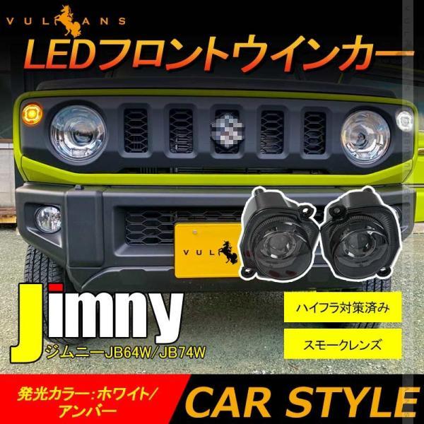 ジムニーJB64W/JB74W LEDフロントウインカー デイライト ハイフラ対策済み スモークレンズ ホワイト/アンバー 3030SMD 視認性UP シエラ 電装 パーツ