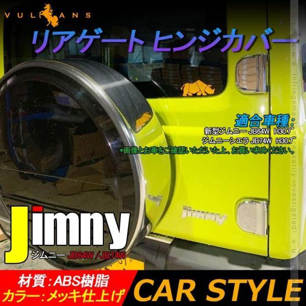 ジムニー JB64W /JB74W リアゲート ヒンジカバー メッキ仕上げ バックドア カバー 上下セット ドレスアップ 外装 パーツ アクセサリー カスタム