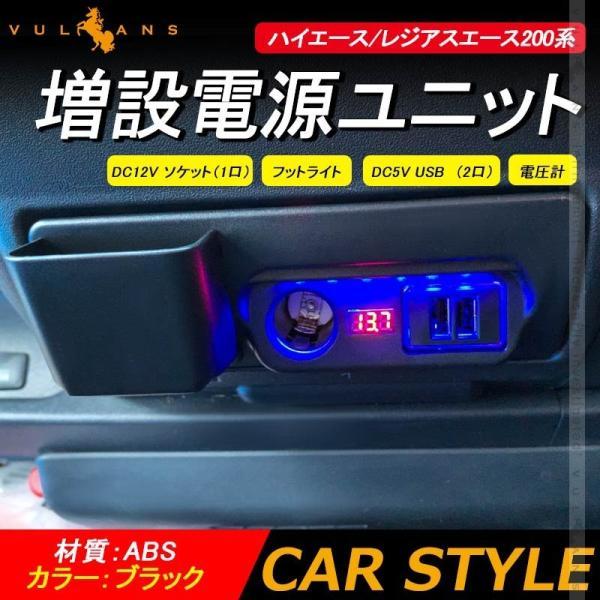 ハイエース/レジアスエース200系 増設電源ユニット QC3.0 急速充電 USBポート×2 シガーソケット×1 LED ブルー  増設用キット 電源増設 内装 電装 パーツ