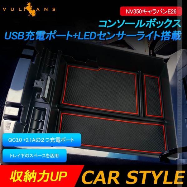 NV350キャラバンE26 コンソールボックス コンソールトレイ USB充電ポート+LEDセンサーライト搭載 QC3.0 +2.1Aの2つ充電ポート 収納力UP 内装 パーツ|vulcans