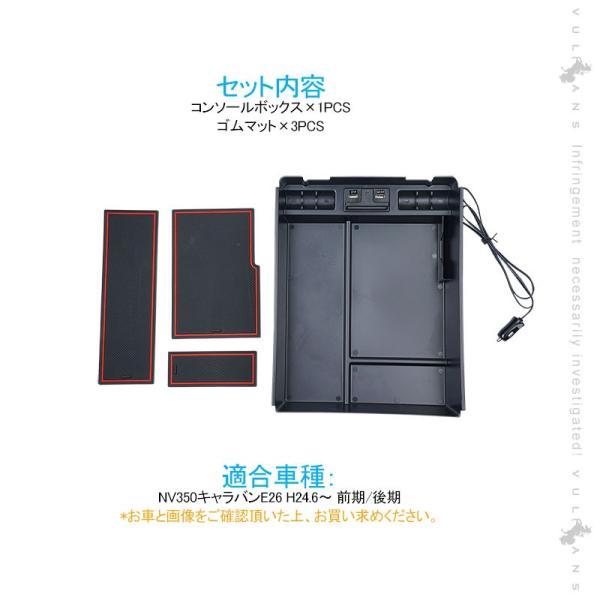 NV350キャラバンE26 コンソールボックス コンソールトレイ USB充電ポート+LEDセンサーライト搭載 QC3.0 +2.1Aの2つ充電ポート 収納力UP 内装 パーツ|vulcans|02