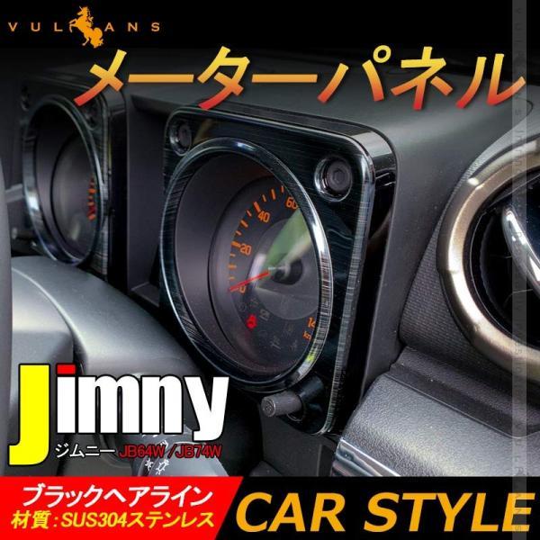 ジムニーJB64W/JB74 メーターパネル ブラックヘアライン SUS304ステンレス メーター周りガーニッシュ メーターカバー 内装 インテリアパネル パーツ シエラ