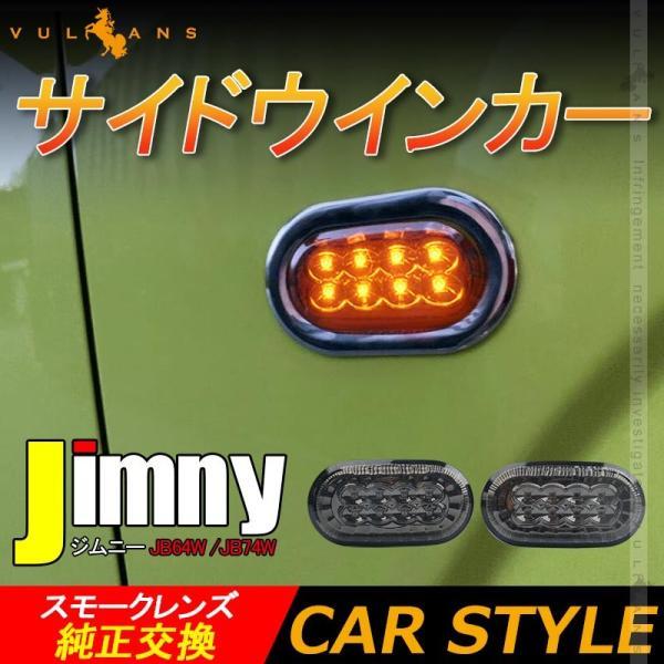 ジムニー JB64W シエラJB74 サイドウインカー サイドマーカー 左右セット スモークレンズ 純正交換 LEDバルブ 外装 パーツ 電装 視認性UP JIMNY ジムニーJB23W