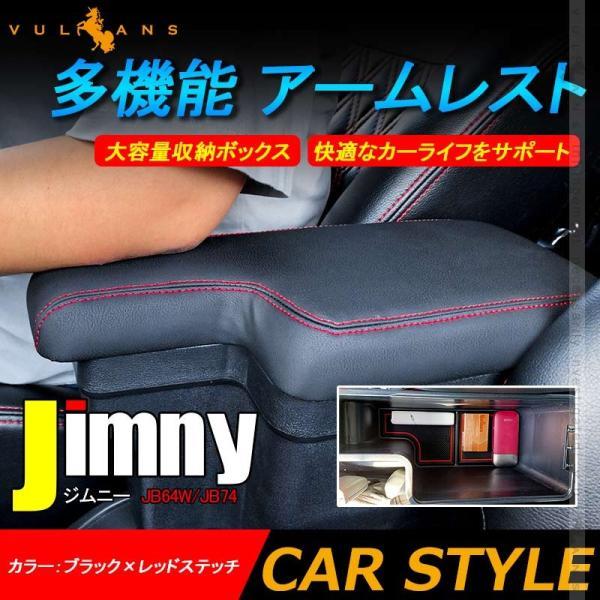 意匠登録済 ジムニー JB64W シエラ JB74 多機能 アームレスト 大容量収納ボックス コンソールボックス 肘掛け 手置く 内装 パーツ ブラック×レッドステッチ