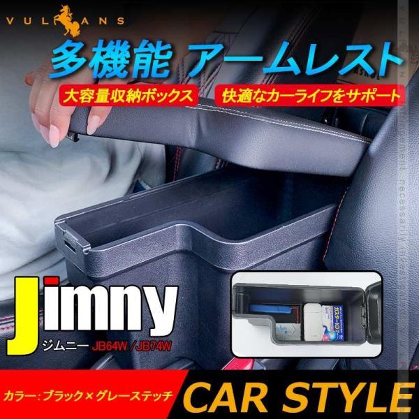 意匠登録済み ジムニー JB64W シエラ JB74 多機能 アームレスト ブラック×グレーステッチ 大容量収納ボックス 快適なカーライフをサポート 肘掛け JB64 JB74W|vulcans