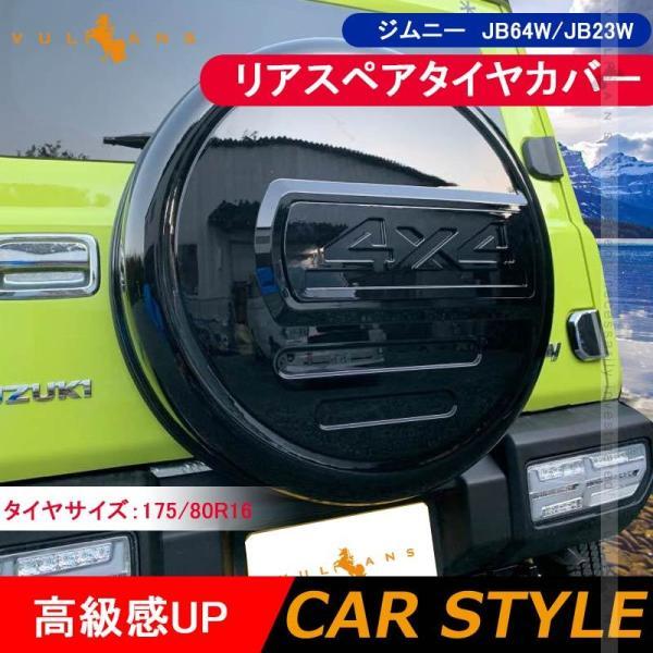 ジムニー JB64W シエラ JB74 スペアタイヤカバー 取説付き ブラック 背面スペアカバー 背面タイヤカバー タイヤ収納 タイヤ保護