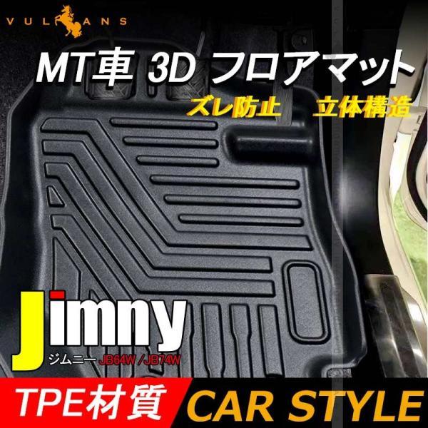 新型ジムニー JB64W シエラ JB74W MT車 3D フロアマット 3PCS TPE材質 カーマット ズレ防止 立体構造 防水 カスタム パーツ 内装 消臭・抗菌効果 カー用品