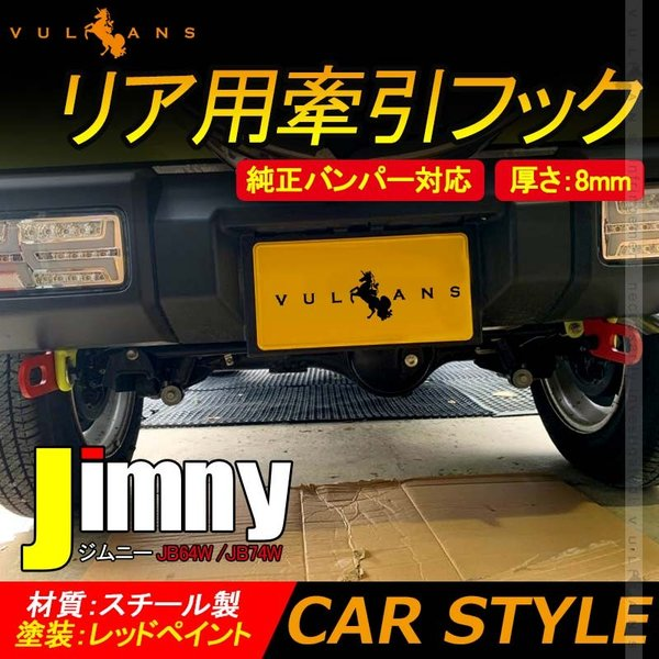 新型ジムニー JB64W シエラ JB74 リア用 牽引フック スチール製 8mm厚 純正バンパー対応 レッドペイント 外装 パーツ アクセサリー カスタム JB64 JIMNY