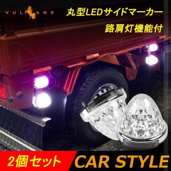 LEDサイドマーカー ホワイト 2個set  12V 24V用 8面クリスタルカット10-50V対応 メッキリング トラック 用品 フットランプ機能追加 10色選択可能